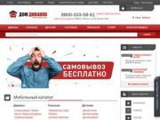 Заказать мебель в Элисте по выгодной стоимости - Дом Диванов