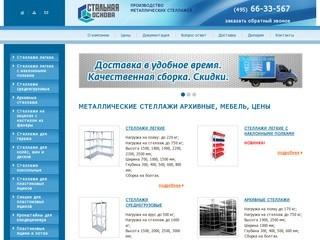Выгодные цены на металлические стеллажи в Москве