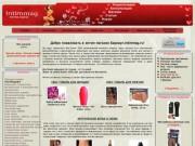 IntimMag.ru - интернет-магазин эротических товаров в Барнауле