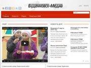 Буденновск медиа - Информационный ресурс г.Буденновска