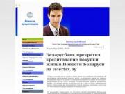 Беларусбанк прекратил кредитование покупки жилья Новости Беларуси на interfax.by Деловой автоклуб