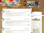 Официальный сайт МОУ СОШ №45 г. Нижний Тагил