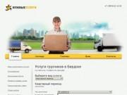 Грузоперевозки, грузчики, газели, переезды в Бердске-компания Нужные Услуги