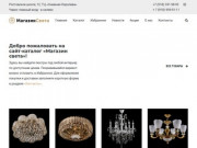Люстры потолочные с пультом. Весь каталог на lightshop-krd.ru (Россия, Нижегородская область, Нижний Новгород)