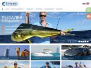 Организация экскурсий. Компания Emirates Fishing Tour. (Россия, Нижегородская область, Нижний Новгород)