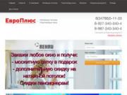 - ЕвроПлюс - Натяжные потолки, продажа натяжных потолков белебей