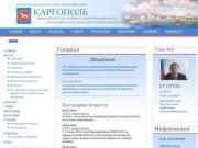 Сайт Администрации муниципального образования «Каргопольский муниципальный район»