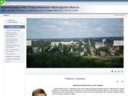 Администрация муниципального образования «Город Никольск»