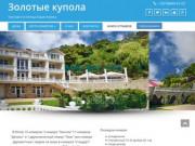 Золотые купола - Частная гостиница Крым Алупка