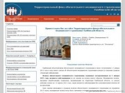 Приветствуем Вас на сайте Территориального фонда обязательного медицинского страхования Тамбовской