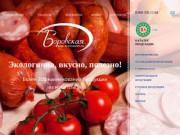 «Агрофирма Боровская» — ведущий производитель продукции из мяса птицы в Курганской области