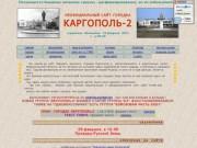 """""""Каргополь-2"""" - неофициальный сайт городка"""