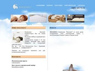 ООО «Виолайт» - ортопедические матрасы (официальный сайт)