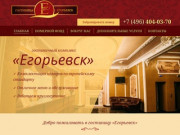 Гостиница Егорьевск — гостиница, ресторан в центре Егорьевска