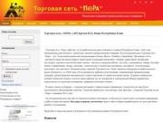 Торговая сеть «ПЕРА»  Ижма Республика Коми