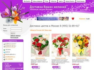 Изумительная доставка цветов Москва. Доставка цветов и подарков Москва