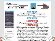 Сайт города Оленегорска (частный сайт)