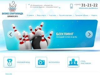 Бизнес Спартакиада Саранск 2013