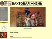 """ЖУРНАЛ """"ВАХТОВАЯ ЖИЗНЬ"""" - сетевое сообщество """"жертв"""" Тенгиза, Карачаганака, Сахалина и пр."""