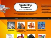Труба из полипропилена в Ростове-на-Дону: купить – цена за метр, 8(863)268-75-75