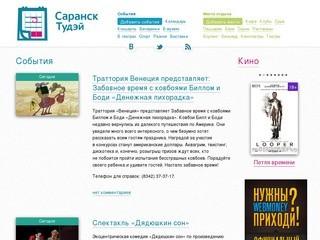Афиша Саранска — СаранскТудэй