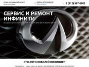 Автосервис СТО по ремонту автомобилей Infiniti (Россия, Ленинградская область, Санкт-Петербург)