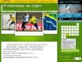 Подписка на прогнозы на спорт (Украина)