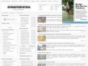 Качканарский развлекательно-деловой портал - Главная страница jom.su