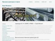 Продажа арматуры в городе Наро-Фоминск