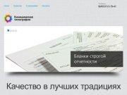 ООО «Кинешемская типография» Качество по доступным ценам.