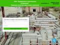Изготовление железобетонных конструкци (Россия, Забайкальский край, Забайкальский край)