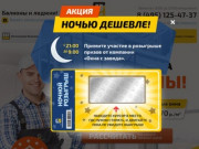 Остекление и отделка балконов в Москве. Дарим подарки! (Россия, Нижегородская область, Нижний Новгород)