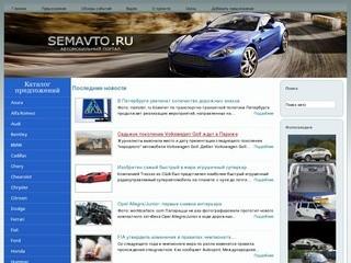 Semavto.ru - услуги по растоможке пригнанных автомобилей, растаможка европейских авто