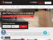 Снять квартиру посуточно в Тюмени недорого | Хостел | Риконе