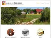 Деревня Васисово — Калужская область, Малоярославецкий район
