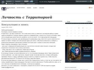 Личность с Территорией (gracebirkin's journal) - ЖЖ