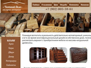 «Уютный Дом» | Столярная мастерская в Перми. Изделия из натурального массива