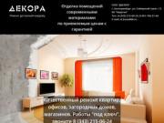 Ремонтно-строительные работы доступные каждому. (Россия, Свердловская область, Екатеринбург)
