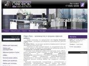 ГК «Офис-Люкс» - производство и продажа офисной мебели (Республика Мордовия, г. Рузаевка, ул. Орджоникидзе, д. 4, Телефон: +7 83451 62599)