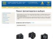 Ремонт фотоаппаратов в выборге - Цифровые фотоаппараты – купить цифровой фотоаппарат
