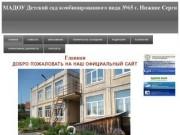 Официальный сайт МАДОУ Детский сад комбинированного типа №65 г. Нижние Серги