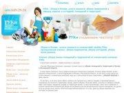 Уборка в Москве клининговая компания РУКи. Магазин уборка, стоимость уборки предприятий