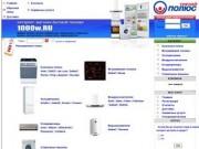 Интернет магазин бытовой техники в Липецке 1000w.ru