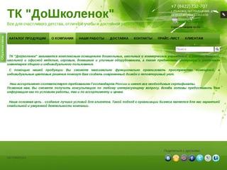 Интернет-магазин товаров для детей и их родителей