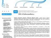<p> Рыбинсккабель: сайт о заводе Рыбинск кабель, перечень выпускаемой продукции</p>