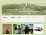 Кушвинский краеведческий музей. Главная страница.