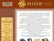 ООО ПКП РОТОР - аксессуары из кожи, кожгалантерея, сувенирная продукция