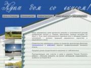 Продажа домов в Рузском районе Московской области (тел. 8 (965) 255-65-55) - деревянные дома в д. Покров