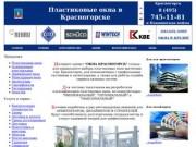 Окна Красногорск. Светопрозрачные конструкции и входные группы