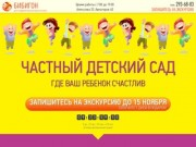 Детский сад Бибигон. Красноярск, ул. Алексеева 25, Авиаторов 40